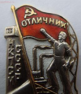Знак lt;Отличник социалистического соревнования НКПСМ СССР gt; - 2.JPG