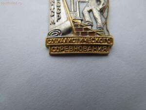 Знак lt;Отличник социалистического соревнования НКПСМ СССР gt; - 3.JPG