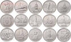 Набор монет города-столицы освобождённые... - 11291_big.jpg