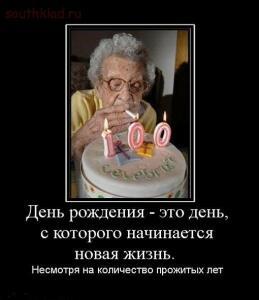 sanni с Днём рождения. - 727117_den-rozhdeniya-eto-den-s-kotorogo-nachinaetsya-novaya-zhizn-.jpg