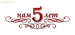 5 лет форуму Юг Клад. Вспоминаем вместе  - 5_let[1].jpg