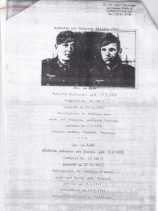 Пропавшие солдаты вермахта - IMG_0003.jpg