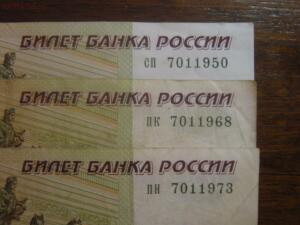 Купюры с номером, похожим на дату. - IMG_4846.JPG
