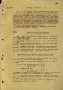 17 воздушная армия январь 1943г - 00000133.jpg