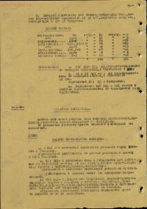17 воздушная армия январь 1943г - 00000118.jpg