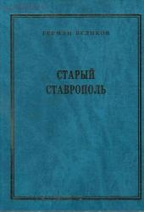 Старый Ставрополь - Обложка.JPG
