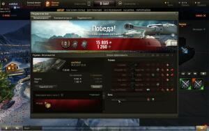 World of Tanks -- WoT от Юг Клад - shot_002.jpg