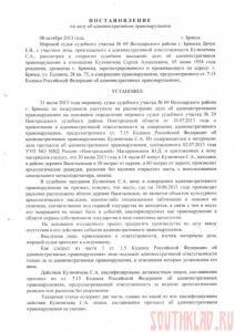 Создаем: Межрегиональную Общественную Организацию - 8-10 1.jpg
