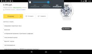 Casio GA-100A-7A продам часы для копа и рыбалки - Screenshot_2017-01-17-13-31-56.png