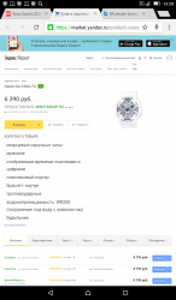 Casio GA-100A-7A продам часы для копа и рыбалки - Screenshot_2017-01-17-13-29-31.png