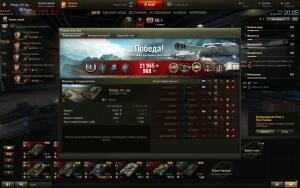 World of Tanks -- WoT от Юг Клад - shot_041.jpg