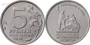 [Продам] 5 рублей «РОССИЙСКОЕ ИСТОРИЧЕСКОЕ ОБЩЕСТВО». - 1482746584_5-rublej-russkoe-istoricheskoe-obshestvo.jpg
