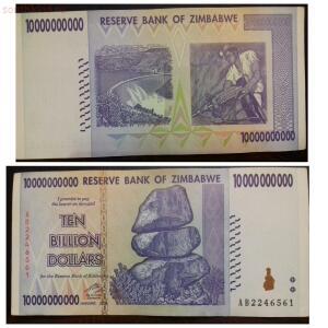 Банкнота 10 млрд. долларов до 29.01 - 1485191350616.jpg