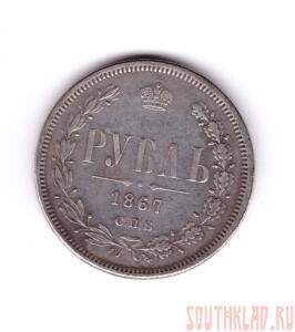 1 рубль 1867 года - 003 - копия.jpg
