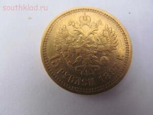 15 руб 1897г золото сс  - IMG_0428.JPG