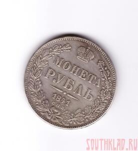 1 рубль 1841 года - 003.jpg