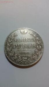 требуется оценка 1 рубль 1842 года - IMG_20170205_202959.jpg
