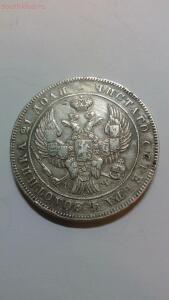 требуется оценка 1 рубль 1842 года - IMG_20170205_203025.jpg