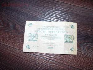 250 рублей 1917 года «свастика» номер купюры АА-040.Зеркало . Бонус - DSCF3578.JPG