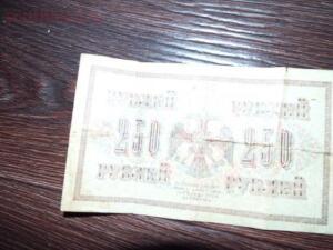 250 рублей 1917 года «свастика» номер купюры АА-040.Зеркало . Бонус - DSCF3579.JPG