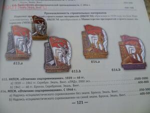 Отличник социалистического соревнования НКПСМ СССР - _GtgO1U4qeE.jpg