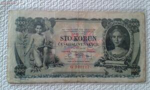 Купюра 100 крон Чехословакия. - 20170208_114425.jpg