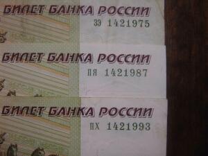 Купюры с номером, похожим на дату. - IMG_4985.JPG