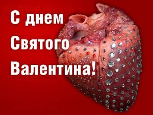 Это не наш праздник  - valentinka.jpg