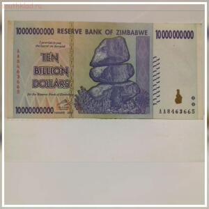 Банкнота 10 млрд. долларов до 22.02 - 1487175815949.jpg