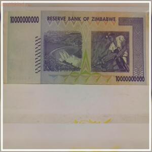 Банкнота 10 млрд. долларов до 22.02 - 1487175855446.jpg