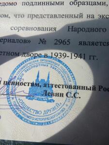 Отличник социалистического соревнования НКПСМ СССР - 0i7Wob3CkmI.jpg
