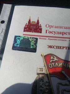 Отличник социалистического соревнования НКПСМ СССР - TvQo4lqfd1c.jpg