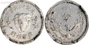 Монета CHINA. Inner Mongolia. Meng Chiang. Fen 10 Cents  - coin-image-x-y-z-U78KbzbibaQAAAFNRlRtvxFF.jpg