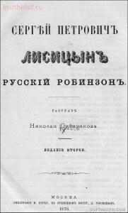 Сказ о русском Робинзоне . - kbc.jpg