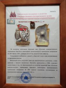 Отличник социалистического соревнования НКПСМ СССР - IMG_8967.JPG