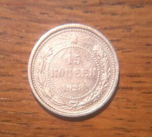 15 копеек 1923г Окончание 01.03.17г в 22.00 - DSC_0226.JPG