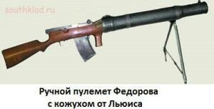 Оружейники России Фёдоров Владимир Григорьевич - 2854518_104.jpg
