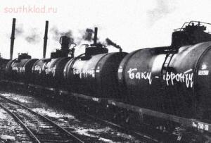ГСМ в годы войны - 16246_686.jpg