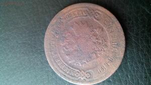 5коп империя 1880 г сохран на фото - WP_20170228_003.jpg