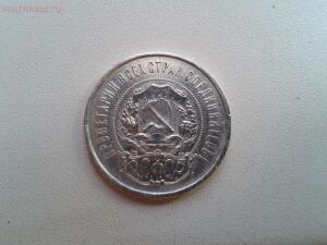 50копеек 1921года на гурте А.Г. - PS_CAF0B4CA-C056-41E6-8000-96D0E0C1CA98-min.JPG