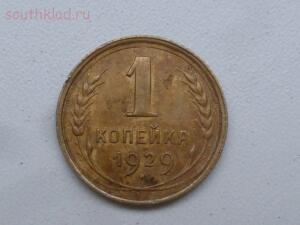 1 копейка 1929г. До 03.03.17г. в 21.00 МСК - P1380288.JPG