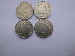 3 монеты номинал 2 рубля 2000 г. Москва ммд ; 2 рубля Сталинград спб , до 15.03.2017 в 23.00 ч - DSC05589.JPG