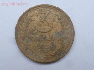 3 копейки 1931г. 2. До 09.03.17г. в 21.00 МСК - P1380414.JPG