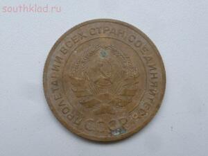 5 копеек 1928г. 2. До 09.03.17г. в 21.00 МСК - P1380427.JPG