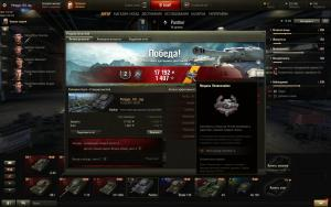World of Tanks -- WoT от Юг Клад - shot_046.jpg