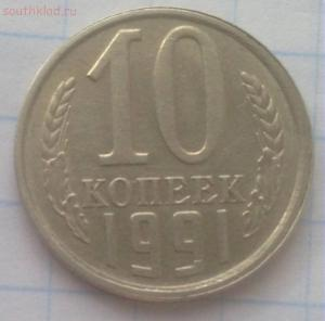 СССР 10 копеек 1991 г., БОМД, до 20.03.2017, в 23.00 - 10 коп..JPG