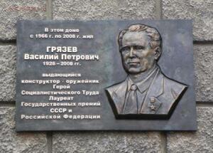 Оружейники России Грязев Василий Петрович. - 4372871.jpg