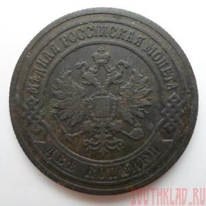 2 копейки 1903 года в сохране до 24.04 до 20-00 - SAM_1557.JPG