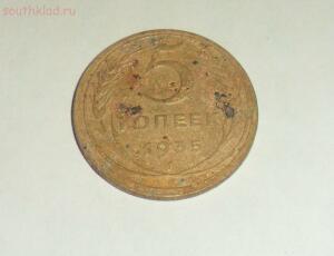 Чистка монет СССР простыми доступными способами - 1935 - 5 коп.jpg
