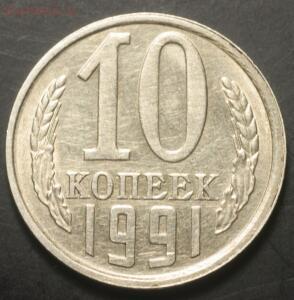 10 копеек 1991 года без букв, подлиность? - P4252577.jpg